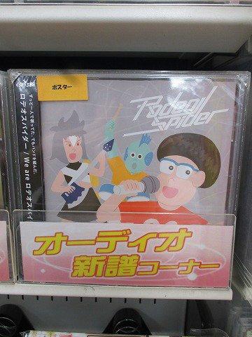 【入荷情報】「ぐらP&ろで夫」といえばこれも忘れちゃいけない!作中で結成されたバンド『ロデオスパイダー』のCD「