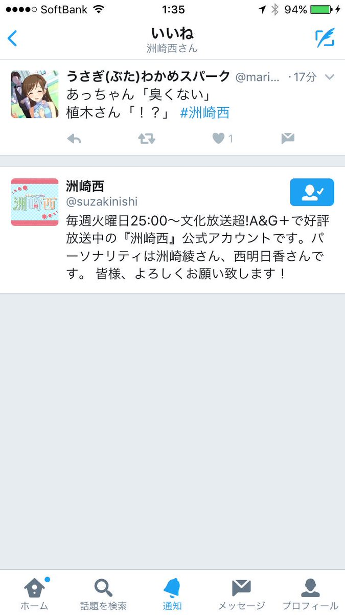 あっちゃんいいねありがとうございます!!☺️  #洲崎西