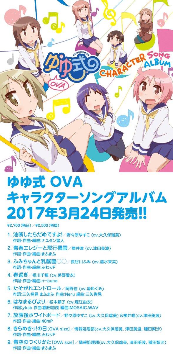 3/24発売のアニメ「ゆゆ式」OVAキャラソンCDで一曲提供させていただきました。「放課後ホワイトボード」という曲です|
