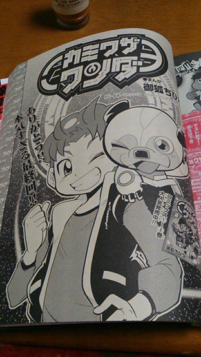 こんにちわ、ピクシブやってるgenkiです。僕もツイッターやってます。カミワザ・ワンダ漫画版最終回、感動しました。