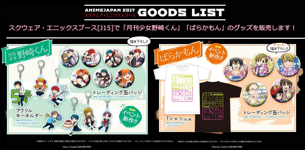 3月25日・26日開催「AnimeJapan2017」のスクウェア・エニックスブース(J15)では「月刊少女野崎くん」「