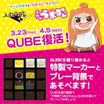 本日より期間限定QUBE「干物妹!うまるちゃん」復活版が開始しました!掘り進めると特製マーカー&プレー背景で #jube