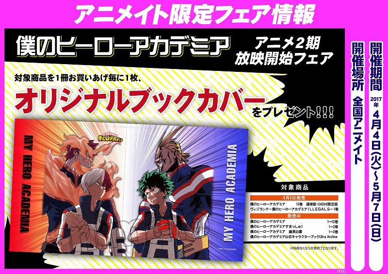 【フェア情報】「僕のヒーローアカデミア アニメ2期放映開始フェア」4月4日(火)より開催いたしますクマ!! 対象商品ご購
