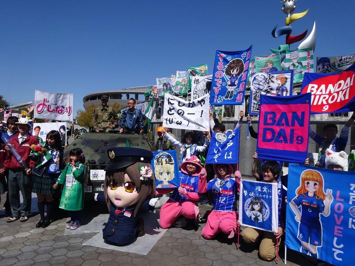 【アニ×サカ!!】4月8日(土)岐阜vs水戸(長良川)今年のアニサカも「のうりん」と「ガルパン」の痛ゲーフラが大集合、す