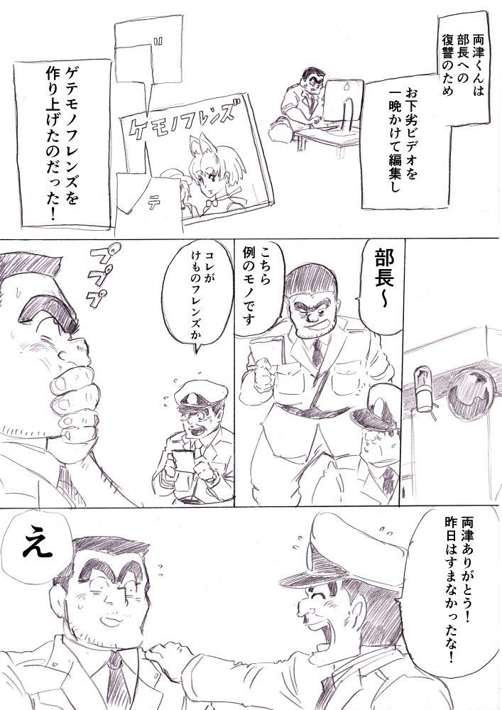 こち亀がけものフレンズ題材にしたらこんな感じかなって妄想漫画2/2