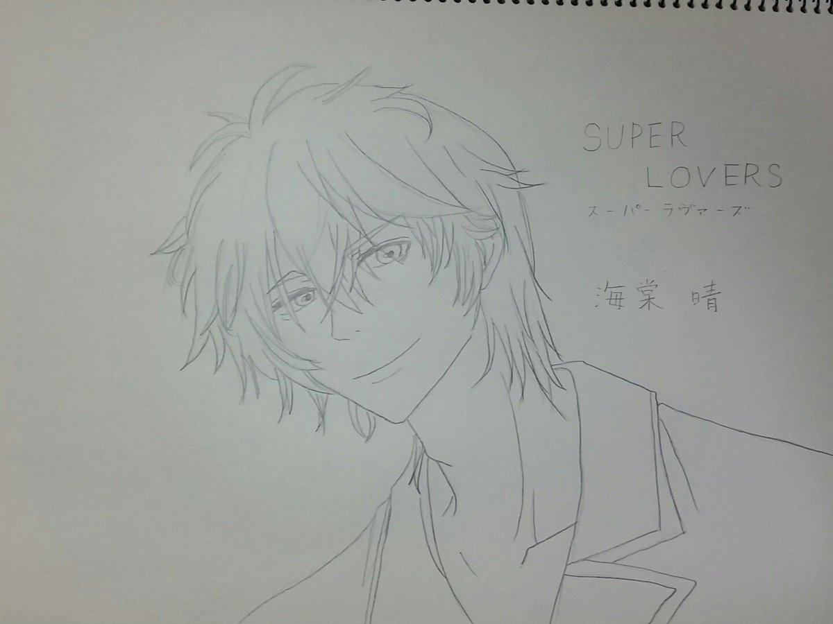 SUPER LOVERSの海棠晴を描いてみた!!首長すぎたなwwwwww