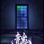 [新着] 青鬼 THE ANIMATION [Blu-ray] -ネオウィング  #neowing劇場公開された「青鬼」