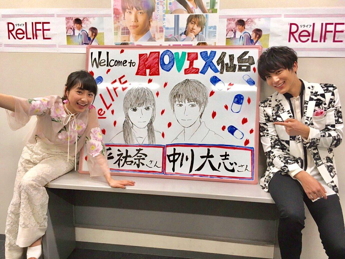 🌸『#ReLIFE』仙台キャンペーン🌸ロケをした仙台でも、たくさんの声援‼️ありがとうございます😭💕ずんだや牛タンなども