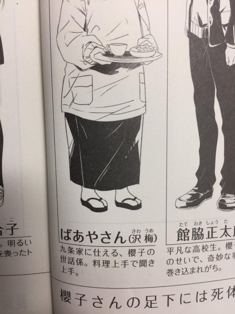 【3/25発売】『櫻子さんの足下には死体が埋まっている』最新刊、『蝶の足跡』では、なんと、みんな大好き、お料理上手なばあ