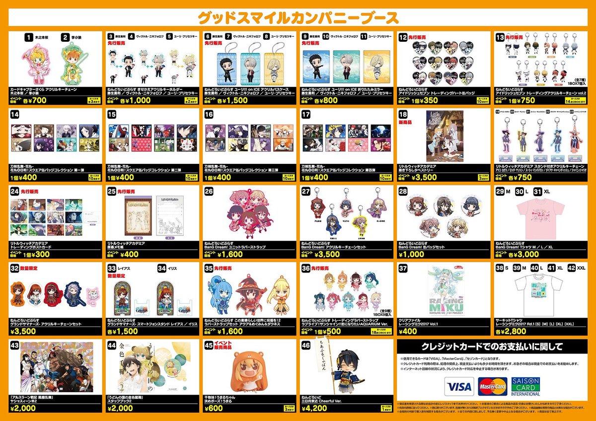 \おさらい/【 #animejapan 】新作フィギュア展示/物販/フィギュア体験/きぐるみうーさーさまなど、様々な催し