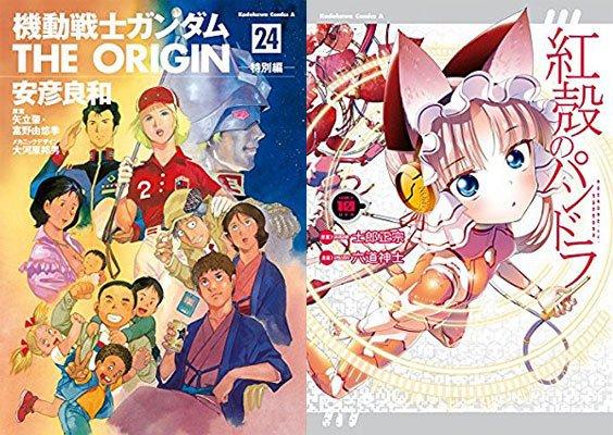25日の新刊「機動戦士ガンダム THE ORIGIN 23,24」「紅殻のパンドラ 10」「灰と幻想のグリムガル 10」