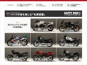 JAF、懐かしいバイクのエンジン音や排気音をハイレゾ配信。YAMAHA「RZ350」など(24日の人気記事) https://t.co/ZY5nYqhyOy …