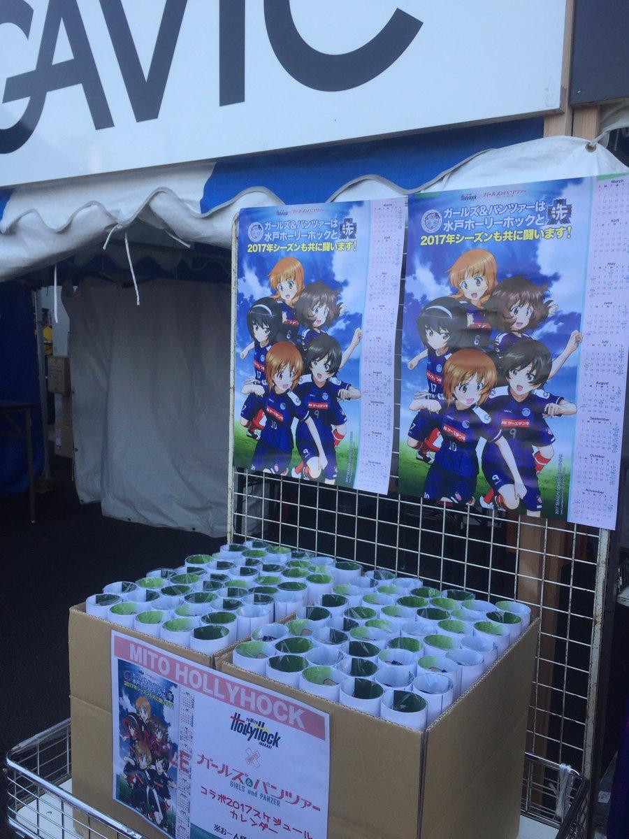 【第5節 愛媛戦】GAViCブースでは、ガルパンコラボカレンダーが本日販売開始となります! 他にもホーリーくん着ぐるみキ