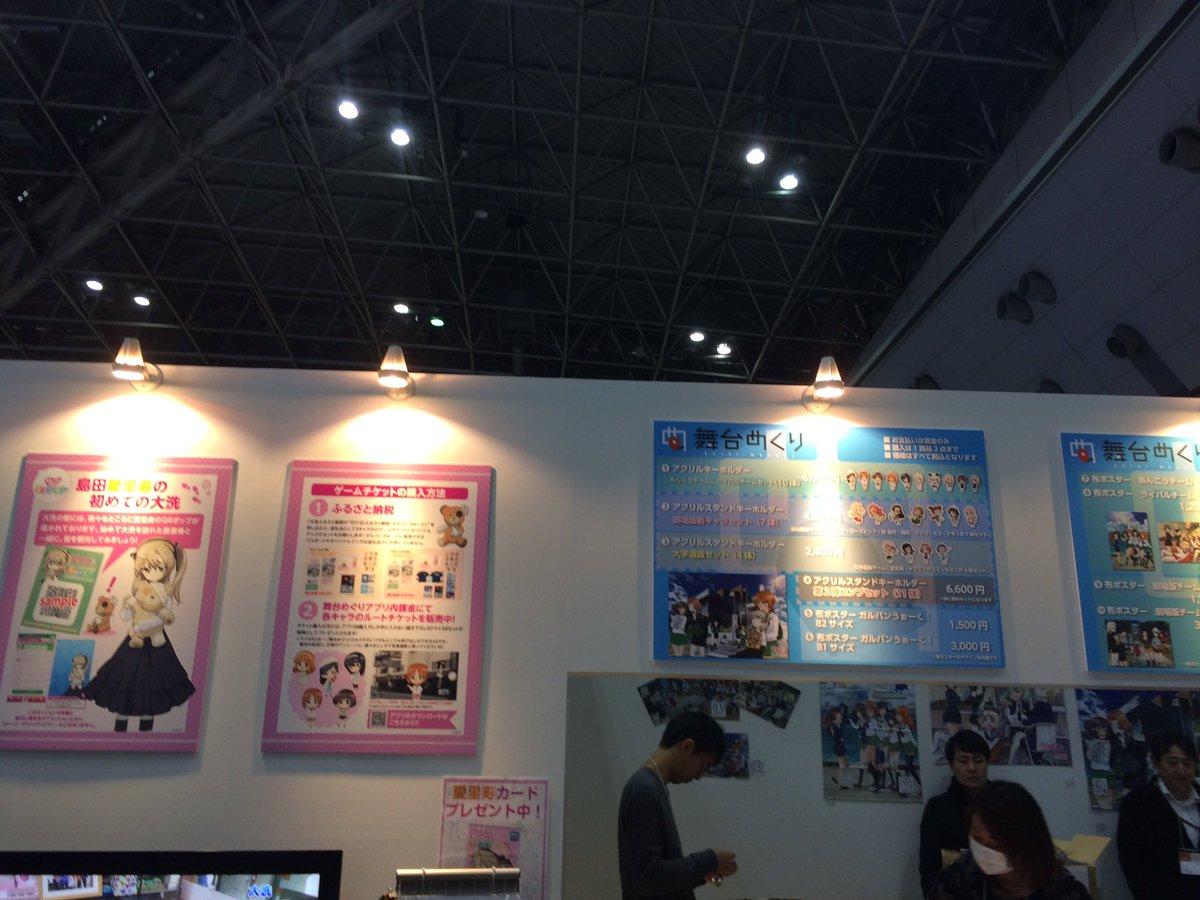 舞台めぐりブース、物販の他、ガルパンうぉーく!の紹介など、本作品の内容盛り沢山です! #animeJapan #garu