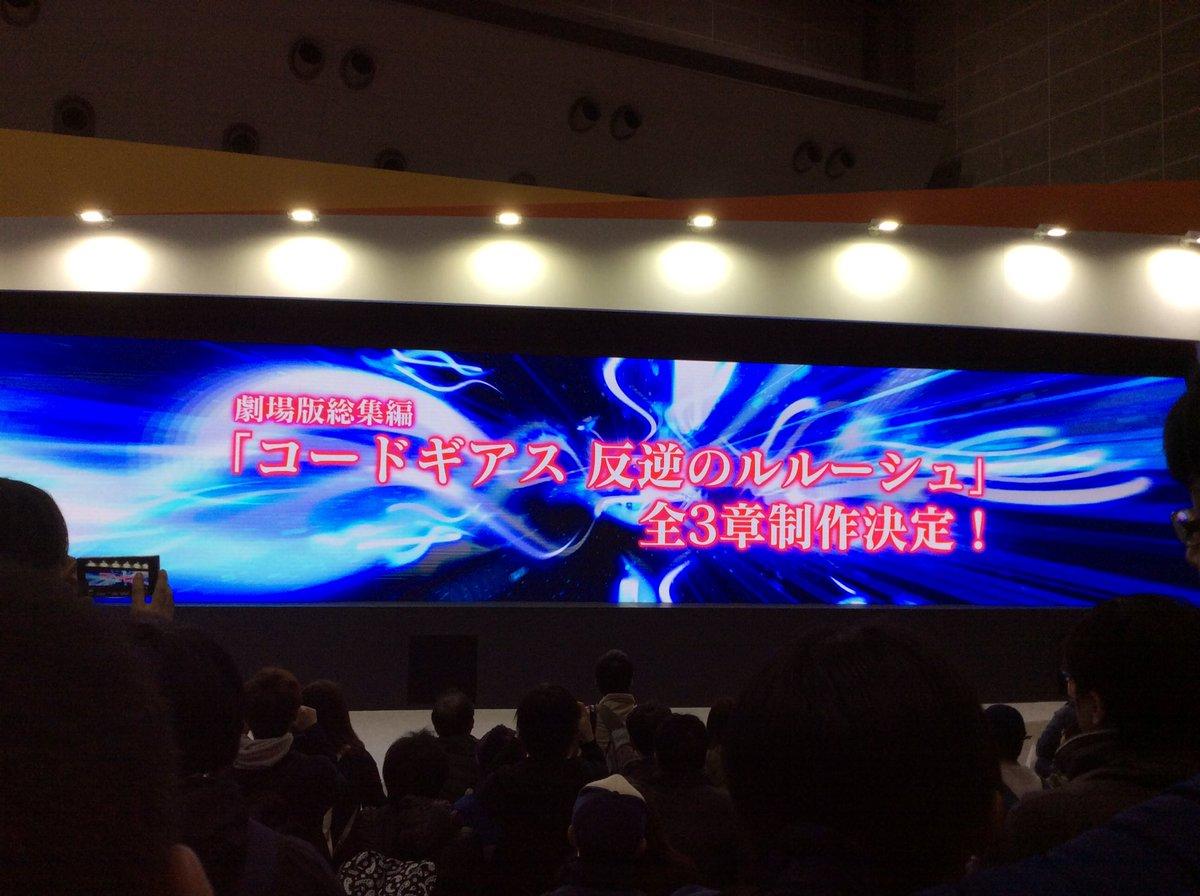 コードギアス 反逆のルルーシュ全3章来た(≧∀≦)♪ #AnimeJapan2017