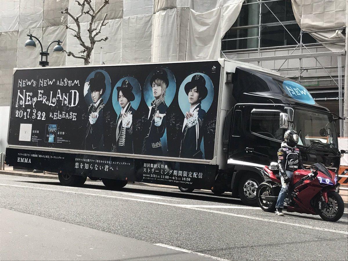 渋谷歩いてたら3回くらいNEWSの宣伝カーに遭遇した😂恋を知らない君へが流れて時かけ思い出した💓拡大すると分かるけど「時