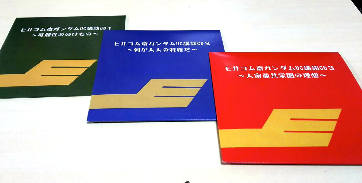 【七井コム斎のガンダムUC講談会5(終)〜大宙亜共栄圏の夢】    明日のイベントで販売します、ネットで買うよりお得です