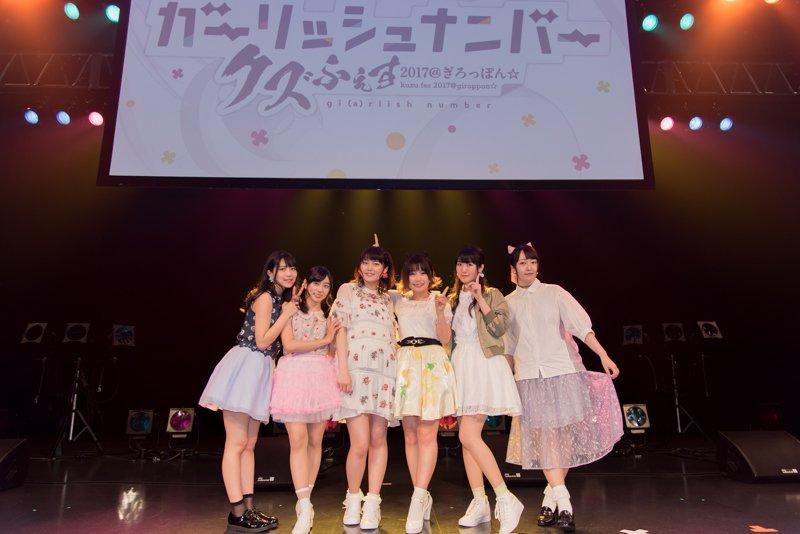 イベント「クズふぇす2017@ぎろっぽん☆」無事終了となりました!ご来場くださった皆様、ありがとうございました!これから