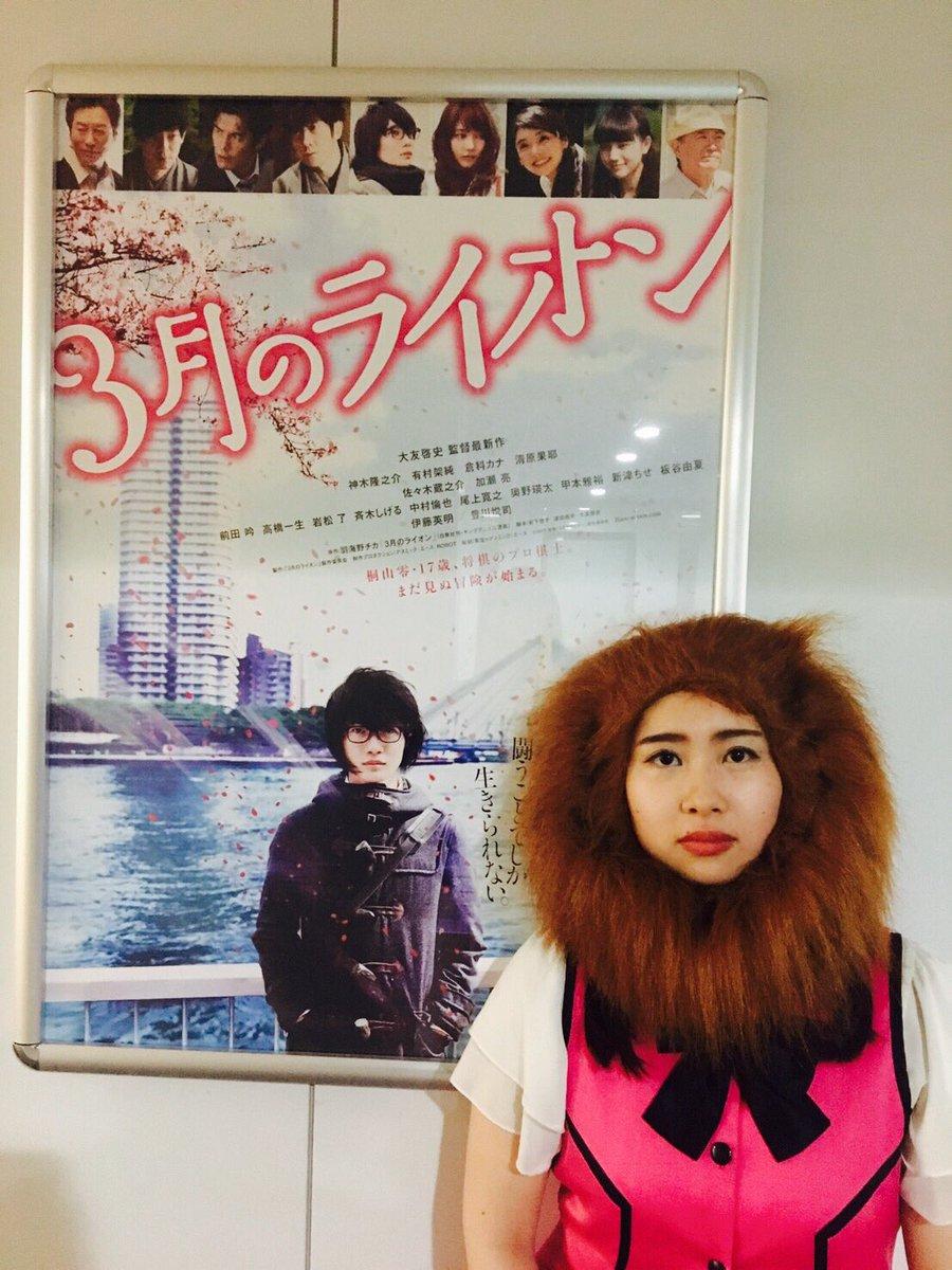 3月のライオン、絶賛上映中!みんなぜひみてネ!♡最高の作品だよ〜〜ん!(≧∇≦)※大松の出演はございません