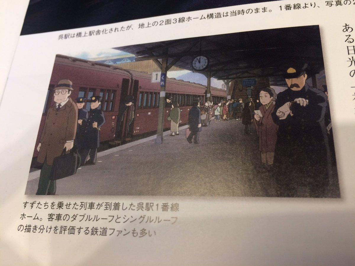 「旅と鉄道」5月号。客車の屋根を描き分けているなんて、全く気付かなかったよ!#この世界の片隅に