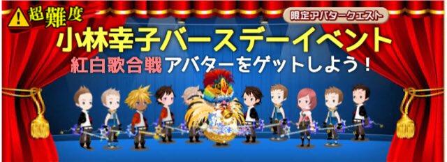【今夜0時】キングダム ハーツ15周年記念!第二弾★小林幸子バースデーイベント!紅白歌合戦アバターをゲットしよう!お楽し