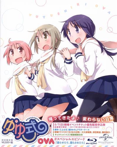 【らしんばん新潟店/BD入荷情報】OVA ゆゆ式 「困らせたり、困らされたり」 初回限定版 が入荷しました!!宜しければ