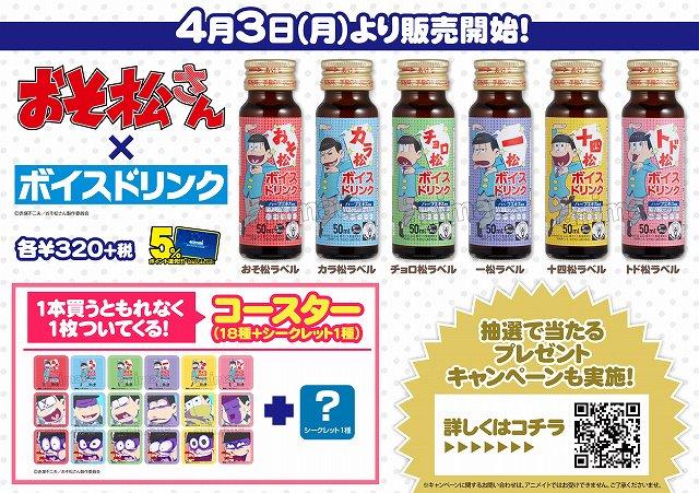 【グッズ情報】『おそ松さんボイスドリンク』が4月3日より販売開始!1本購入するともれなく1枚、お絵柄ランダムでコースター