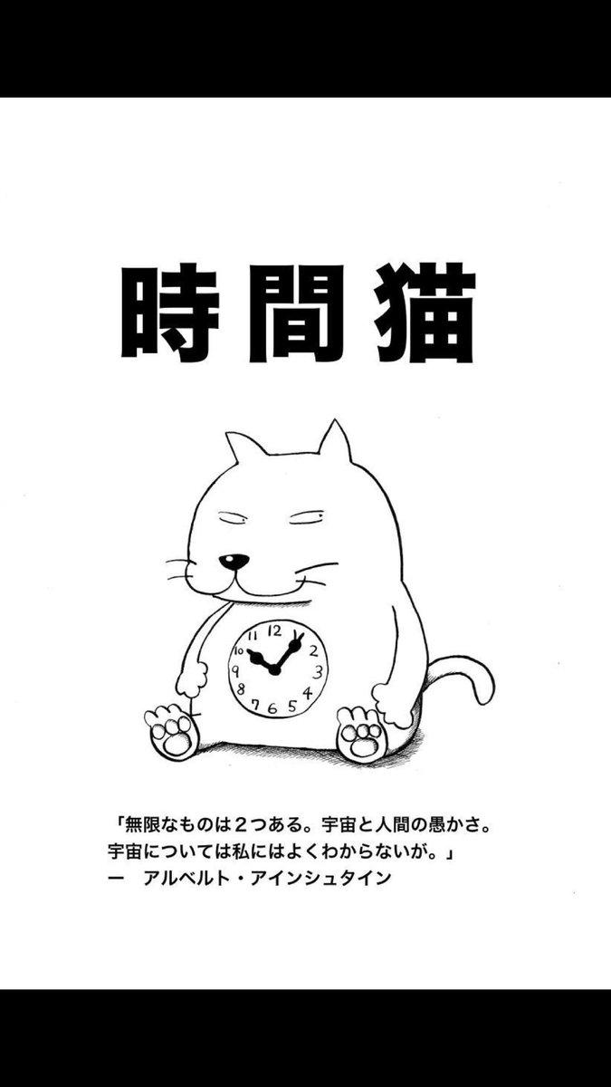 <少年ジャンプルーキー>松井優征漫画賞 準大賞作品『時間猫』が掲載!「オレは猫。ただの猫じゃない。腹に時計が
