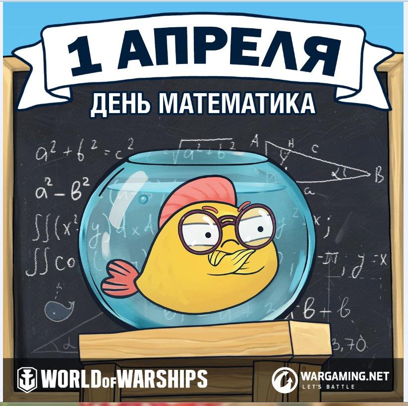 Поздравления математику с днем рождения