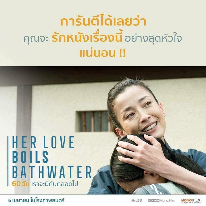 #HerLoveBoilsBathwater