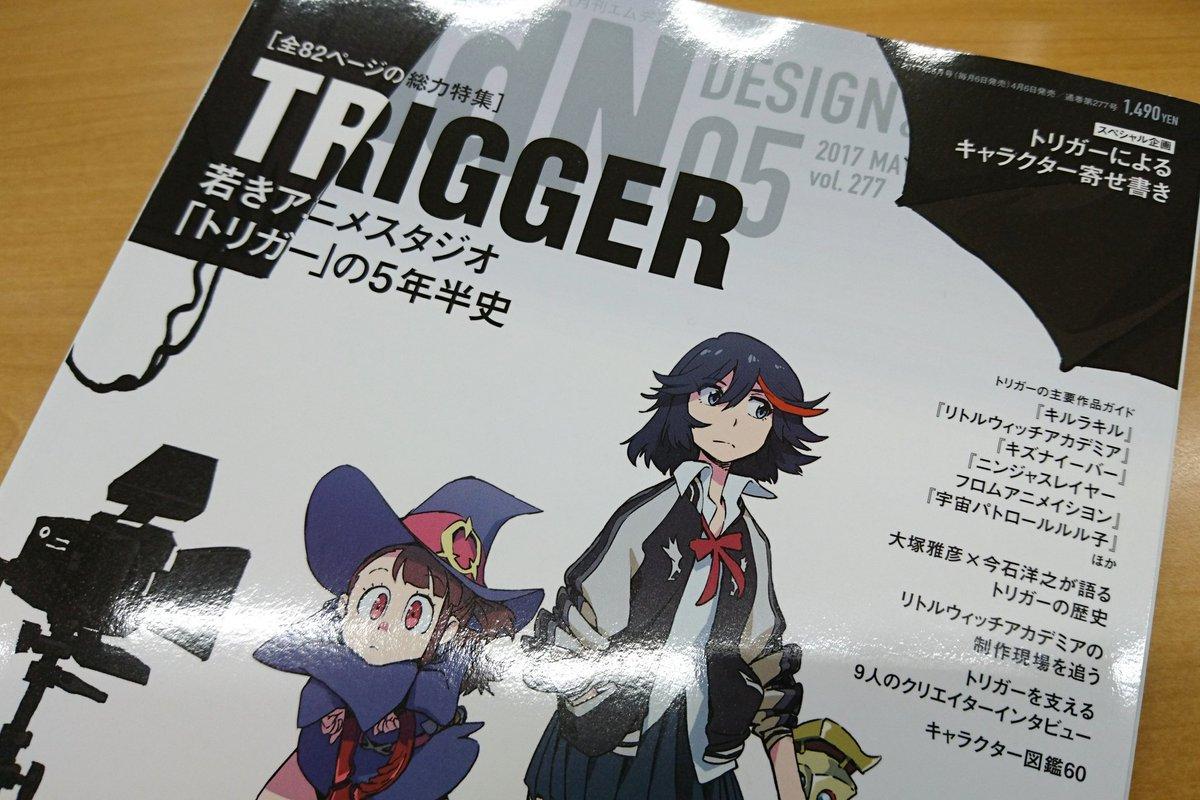 本日発売「MdN 2017年5月号」はTRIGGER大特集号!『キズナイーバー』のページもございますので、ぜひお手に取っ