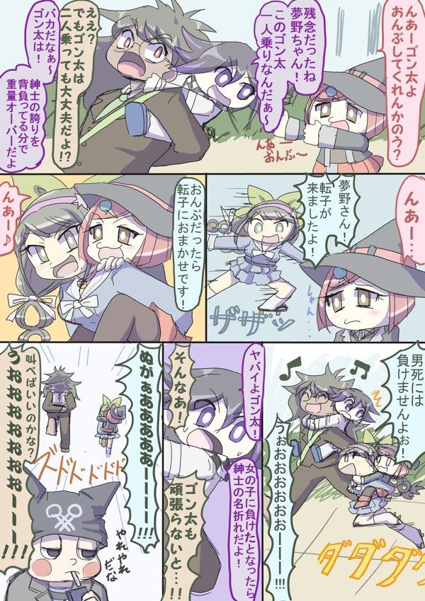 ダンガンロンパV3夢野秘密子と茶柱転子(と王馬小吉と獄原ゴン太)漫画てんひみはジャスティス
