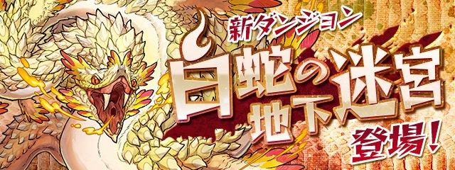 ガンホー、『パズル&ドラゴンズ』で新ダンジョン「白蛇の地下迷宮」を4月24日より期間限定で追加…新モンスター「ヨルムンガ