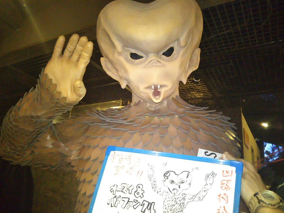 怪獣酒場で宇宙の帝王バド星人と会ってきた✨テライケメンwww