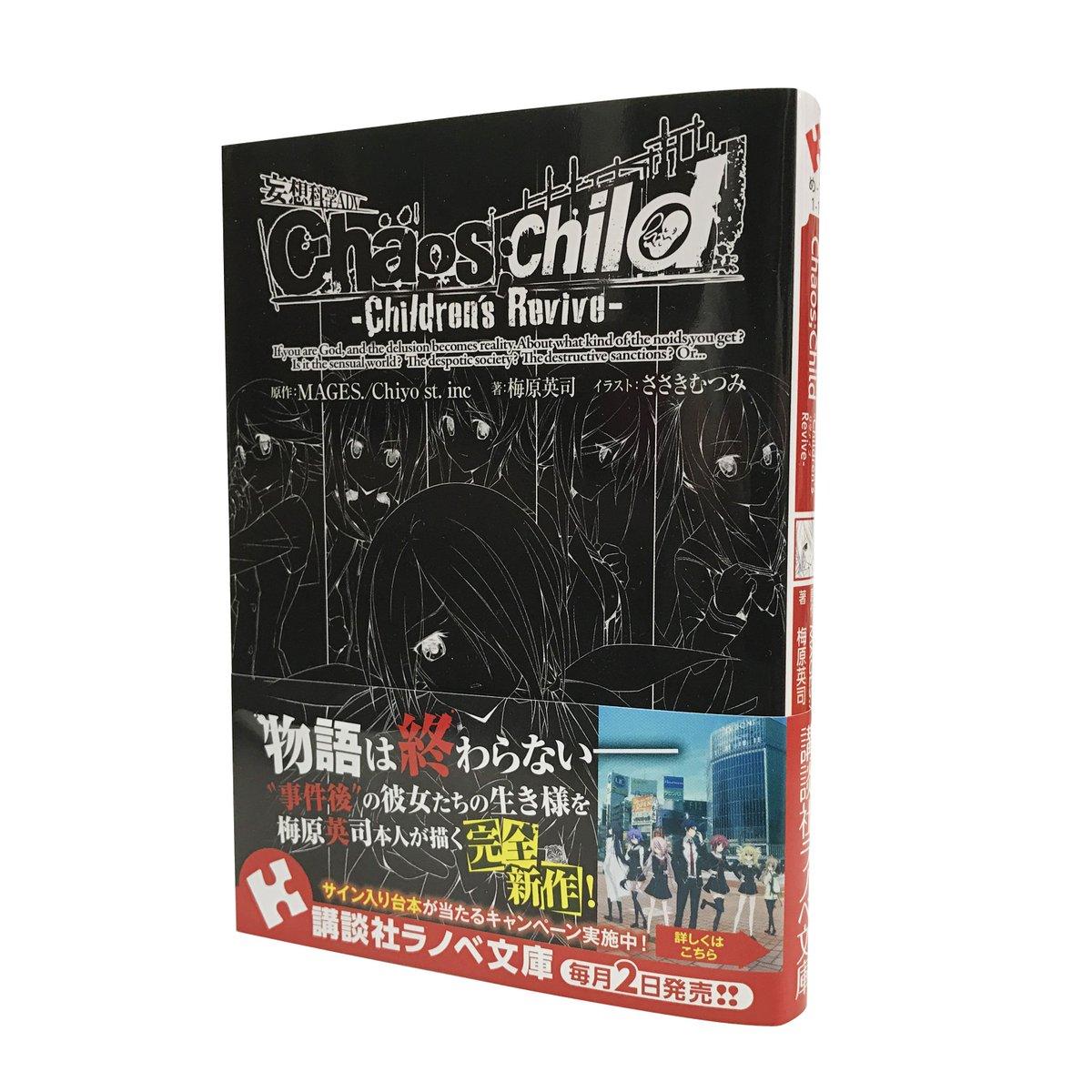 講談社ラノベ文庫『Chaos;Child -Children's Revive-』梅原 英司 (著)、ささき むつみ (