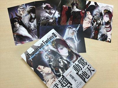 【ニトログ】小説「Thunderbolt Fantasy 東離劍遊紀 外伝」の「外伝」、期間限定公開!(なかひろ) -