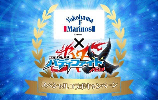 横浜F・マリノスさんとバディファイトのコラボが決定!カナタのPRカードが登場するぞ!コラボの開始は4月30日から!詳細は
