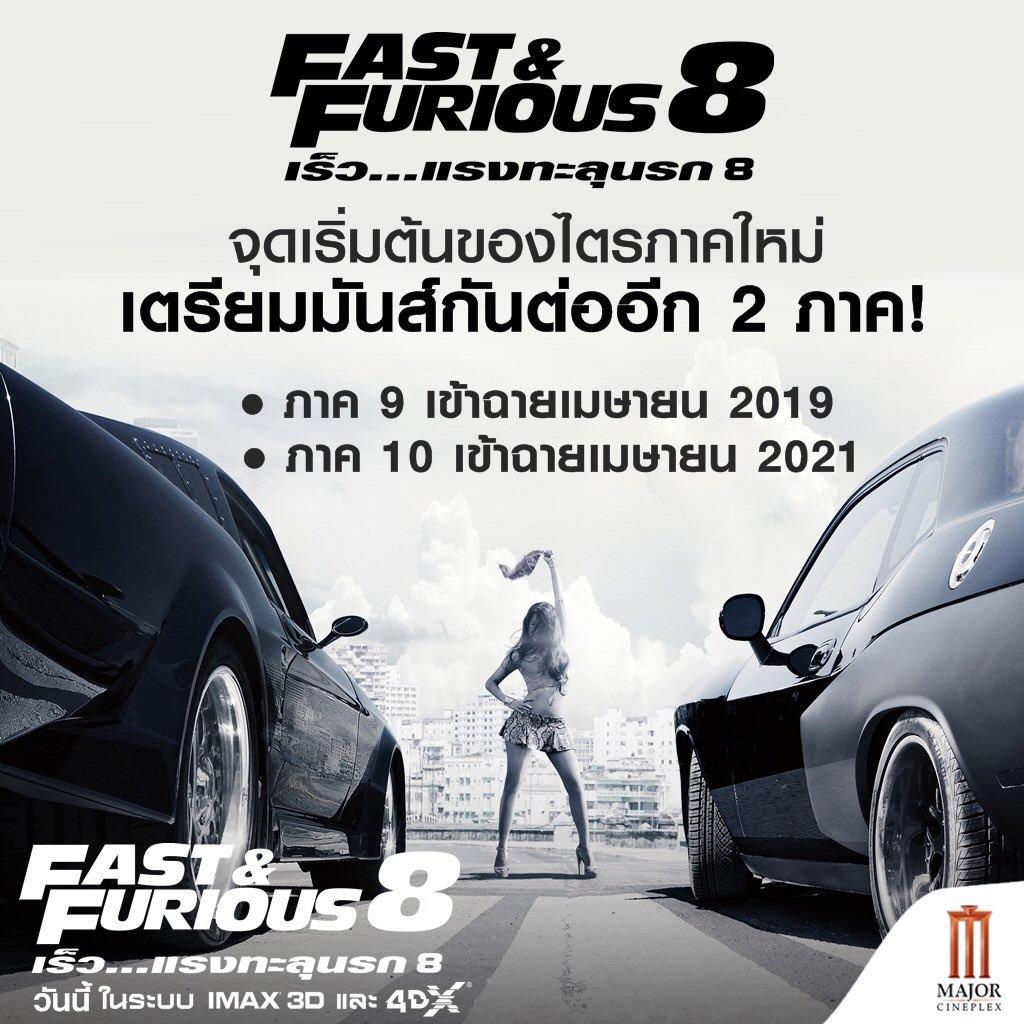 #FastAndFurious8