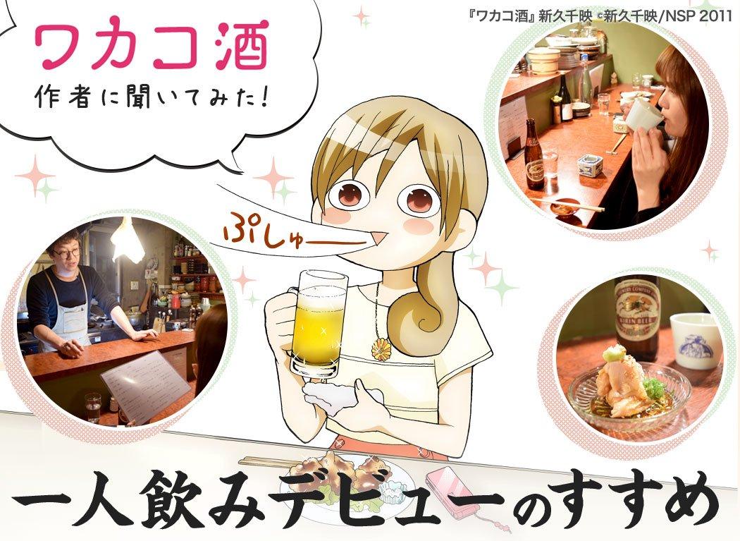 ひとり酒デビューしたい女子が『ワカコ酒』の新久千映先生(  )に相談してきたっぴ!この春こそひとり飲みデビュー!『ワカコ