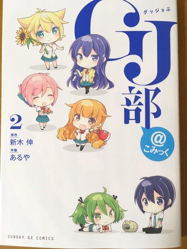 GJ部@こみっく(2)見本頂きました!明日発売です〜!