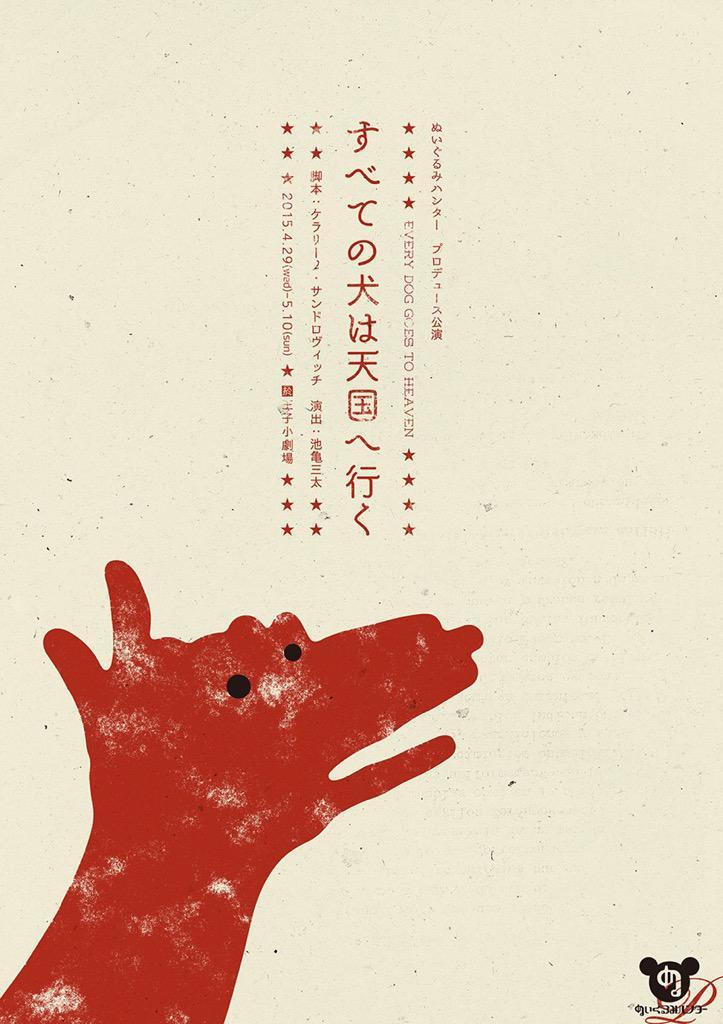 フライヤー公開されたみたいなので、こちらでもお知らせ!ぬいぐるみハンターのプロデュース公演「すべての犬は天国へ行く」のフライヤーを作りました!! http://t.co/mzLXHP0x2k http://t.co/tfffjkQIUS