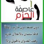 #عاصفة_الحزم دون #صنعا دون #مآرب و #المكلآ قالها #سلمان بالاعلان حازم وقف العدوان يـ #الحوثي وإلآ .. #دندن #كعام http://t.co/apY1VdGMtf