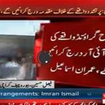 Get ready #CowardMQM! @ImranIsmailPTI will be lodging an FIR against MQM! http://t.co/tchXbhNNlW