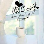 RT sunnah1434: كن مع الله .. كل شيء سيكون معك .. ،، . . ،، ، ، . #السنن_الراتبه #الضحی #صلاة_الضحی #دعاء #الثقة_با… http://t.co/gKRUvcrgCa