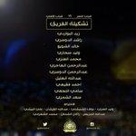 تشكيلة شباب #النصر في مباراتهم بعد قليل أمام الاهلي على ملعب نادي النصر دعواتنا لشباب العالمي بالتوفيق #NFC http://t.co/qhbCW0Y9ts