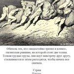 9 кругов ада по Данте Часть 2 http://t.co/AOwsPiORUI
