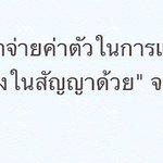 """""""@MAKOTOKOSHINAKA: ถึงคนไทยทุกคนครับ ขออนุญาติโพสข้อความอย่างเป็นทางการจากต้นสังกัดของผมนะครับ http://t.co/NDY55JivW9"""" อ้าวววววว"""