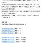 รายละเอียดคอนเสิร์ต EXO PLANET #2 - The EXOluXion IN JAPAN เดือนพ.ย 6-8 พ.ย โตเกียวโดม 13-15 พ.ย Kyocera Dome http://t.co/X8fjvGsTeK