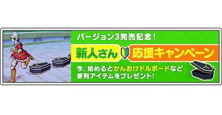 DQⅩでは「新人さん応援キャンペーン」を開催中! 今始めるとおなじみの「かんおけ」姿で冒険ができるSPアイテムや、「せかいじゅの葉」「ちいさなメダル」などお役立ちセットをプレゼント! http://t.co/7cPf6MVD1I http://t.co/4FTzamKmic