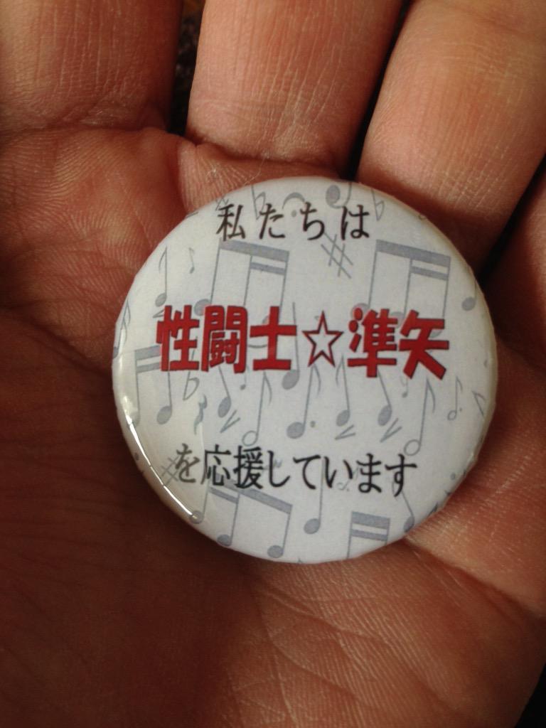性闘士☆準矢応援缶バッチ作ってみたぞ! http://t.co/KxHIiDovqH